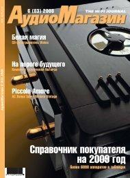 Справочник покупателя на 2009 год - Ultima