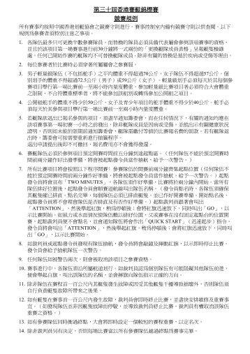 第三十屆香港賽艇錦標賽競賽規例 - 中國香港賽艇協會