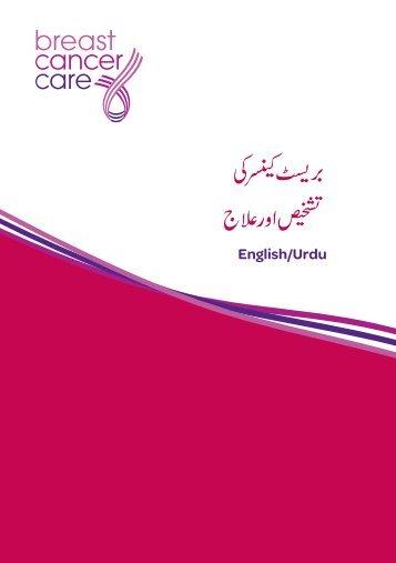 English/Urdu - Breast Cancer Care