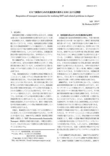 EST実現のための交通施策の要件と日本における課題 ... - 名古屋大学