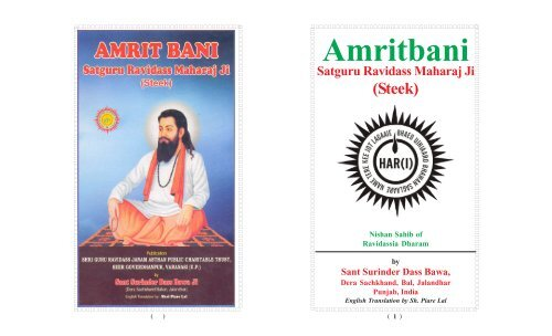amrit-bani-english-satguru-ravidass-maharaj-ji