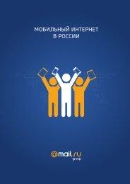 40314 _research_mobile_mail.pdf?utm_content=buffer2c6cf&utm_medium=social&utm_source=twitter