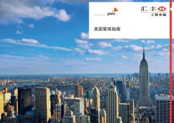 Download PDF - 汇丰银行