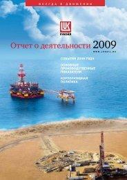 Отчет о деятельности 2009 - Lukoil