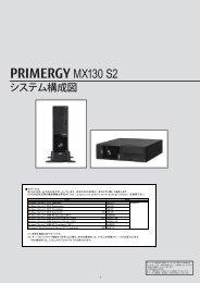 PRIMERGY MX130 S2 システム構成図 (2013年4月 ... - 富士通 - Fujitsu