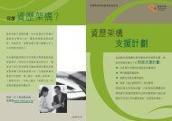 香港特別行政區政府教育局資歷架構