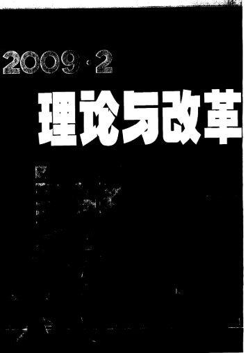 Page 1 Page 2 Page 3 (s)论蓥土会主义杨B价值与韦土会主义实现 ...