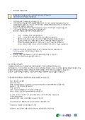 Ceramill Mind 사용 설명서 - Page 5