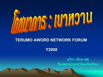 S_เบาหวาน Terumo 51.pdf