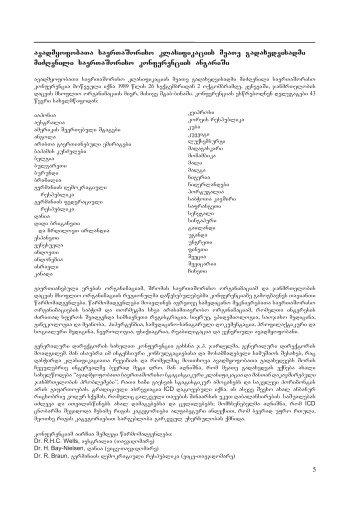 avadmyofobaTa saerTaSoriso klasifikaciis meaTe gadaxedvisadmi ...