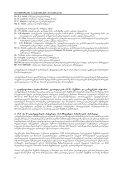avadmyofobaTa saerTaSoriso klasifikaciis meaTe gadaxedvisadmi ... - Page 2