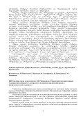 Sromis pirobebi da profesiuli daavadebebis dinamika manganumis ... - Page 5