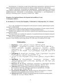Sromis pirobebi da profesiuli daavadebebis dinamika manganumis ... - Page 6