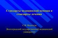 Лекция С.В. Недогода - Волгоградский государственный ...