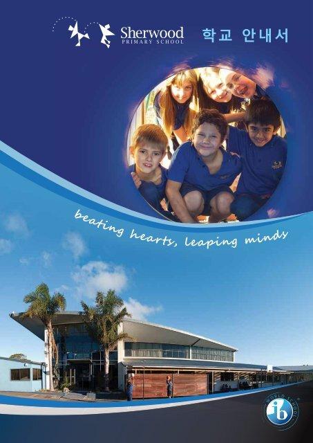 셔우드 초등학교 - Sherwood School