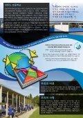 셔우드 초등학교 - Sherwood School - Page 2
