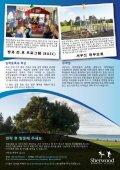 셔우드 초등학교 - Sherwood School - Page 4
