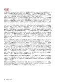従業員行動規範 (服務規程) - Ingersoll Rand - Page 4