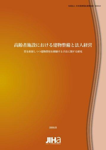 社団法人 日本医療福祉建築協会 09.03.31