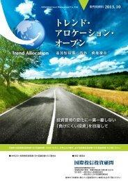「トレンド・アロケーション・オープン」(PDF 2231kb) - 国際投信投資顧問