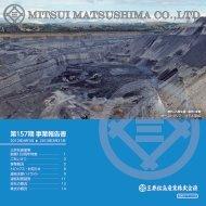 第157期 事業報告書 - 三井松島産業