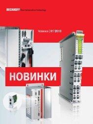 Новинки   01 2010 - beckhoffautomation.ru