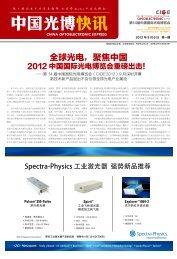 2012中国光博快讯第一期 - 中国国际光电博览会