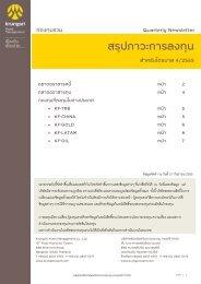สรุปภาวะการลงทุน - Krungsri Asset Management Co., Ltd. - บริษัท ...