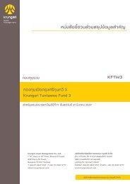 KFTW3 หนังสือชี้ชวนส่วนสรุปข้อมูลสําคัญ - Krungsri Asset Management ...