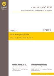รายงานประจำปี - Krungsri Asset Management Co., Ltd. - บริษัท ...