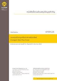 หนังสือชี้ชวนส่วนสรุปข้อมูลสำคัญ - Krungsri Asset Management Co., Ltd ...