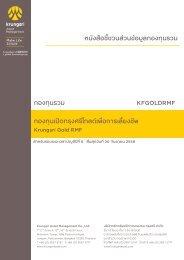 หนังสือชี้ชวนฉบับเต็ม - Krungsri Asset Management Co., Ltd. - บริษัท ...