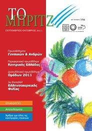 Τεύχος 104 - Ελληνική Ομοσπονδία Μπριτζ
