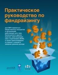 частные фонды - amfAR