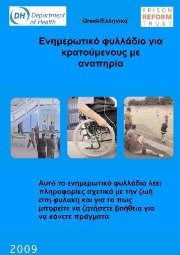 Ενημερωτικό φυλλάδιο για κρατούμενους με αναπηρία