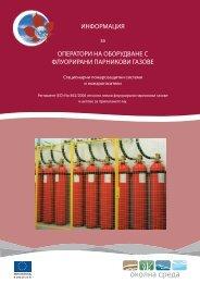 Стационарни пожарозащитни системи и пожарогасители - Europa