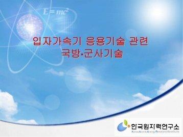 03 이영욱(KAERI) 국방군사기술.pdf - 양성자가속기연구센터
