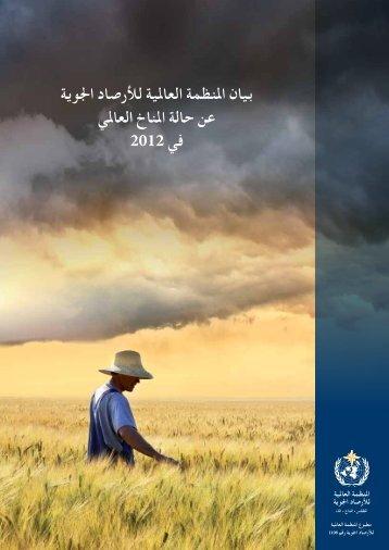 بيان املنظمة العاملية لألرصاد اجلوية عن حالة املناخ ... - E-Library - WMO