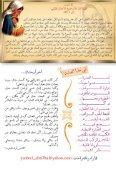 الدرس التفاعلى - Page 2