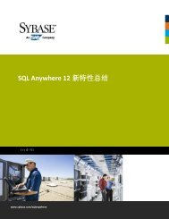 SQL Anywhere 12 新特性总结 - Sybase