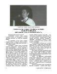 Наше Життя (Our Life) - електронна бібліотека української ... - Page 4