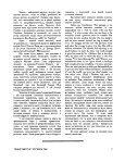 Наше Життя (Our Life) - електронна бібліотека української ... - Page 7