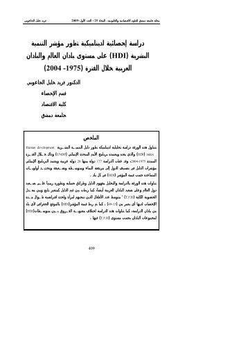 دراسة إحصائية لديناميكية تطور مؤشر التنمية البشرية (HDI) - جامعة دمشق