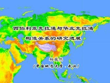 西伯利亚克拉通与华北克拉通构造关系的研究进展 - 中国地质大学 ...