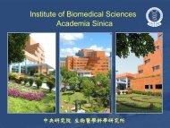 2010生醫所簡介 - Institute of Biomedical Sciences, Academia Sinica