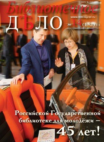14 (152)'11 - Российская национальная библиотека