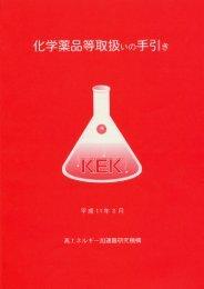 化学薬品等取扱いの手引き - KEK 放射線科学センター