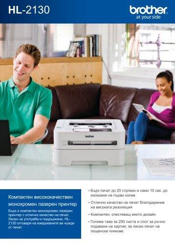 Изтегли брошура (PDF) - Rais LTD
