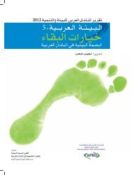 خيـارات البقـاء - Arab Forum for Environment and Development