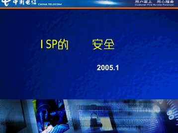 ISP的网络安全实践